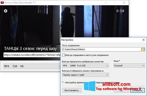 لقطة شاشة Ummy Video Downloader لنظام التشغيل Windows 8