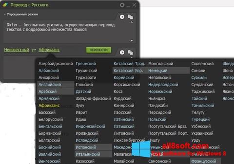 لقطة شاشة Dicter لنظام التشغيل Windows 8