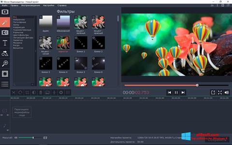 لقطة شاشة Movavi Video Editor لنظام التشغيل Windows 8