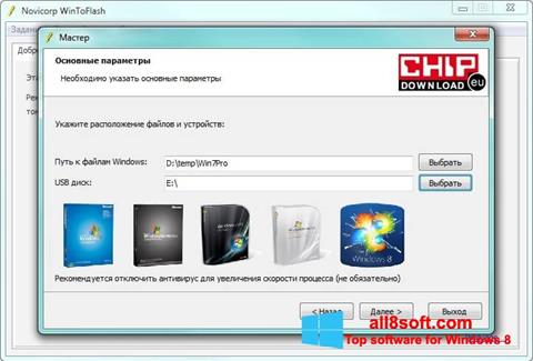 لقطة شاشة WinToFlash لنظام التشغيل Windows 8