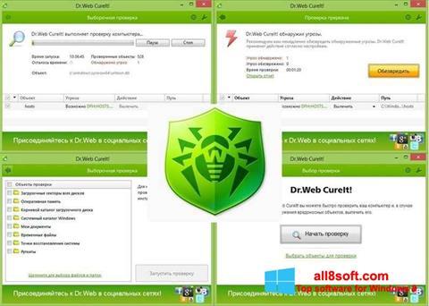 لقطة شاشة Dr.Web لنظام التشغيل Windows 8