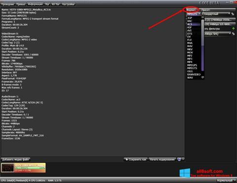 لقطة شاشة XviD4PSP لنظام التشغيل Windows 8