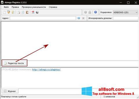 لقطة شاشة Advego Plagiatus لنظام التشغيل Windows 8
