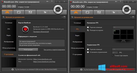 لقطة شاشة Bandicam لنظام التشغيل Windows 8