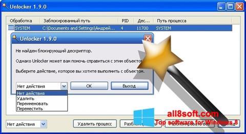 لقطة شاشة Unlocker لنظام التشغيل Windows 8
