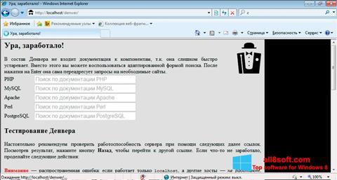 لقطة شاشة Denwer لنظام التشغيل Windows 8