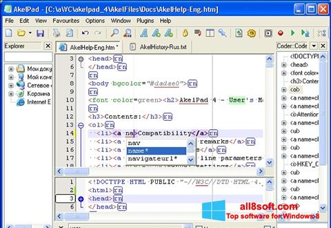 لقطة شاشة AkelPad لنظام التشغيل Windows 8