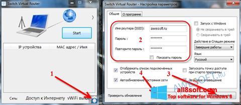 لقطة شاشة Switch Virtual Router لنظام التشغيل Windows 8
