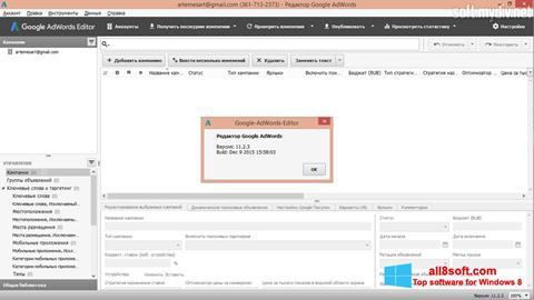 لقطة شاشة AdWords Editor لنظام التشغيل Windows 8